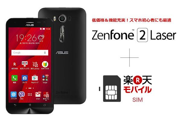 楽天モバイルにMNPし、Asus ZenFone 2 Laserと3GB+音声通話にしましたので感想を