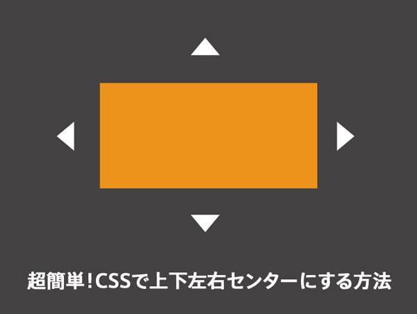 超簡単!CSSで上下左右センターにする方法