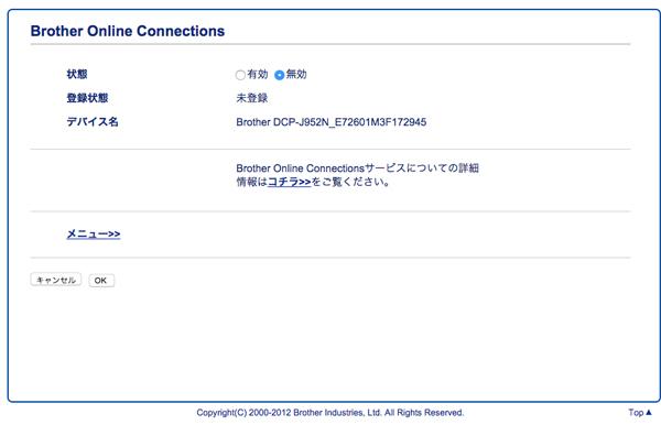 無線LAN接続のプリンターが突然印刷できなくなったときの対処法(ブラザー)