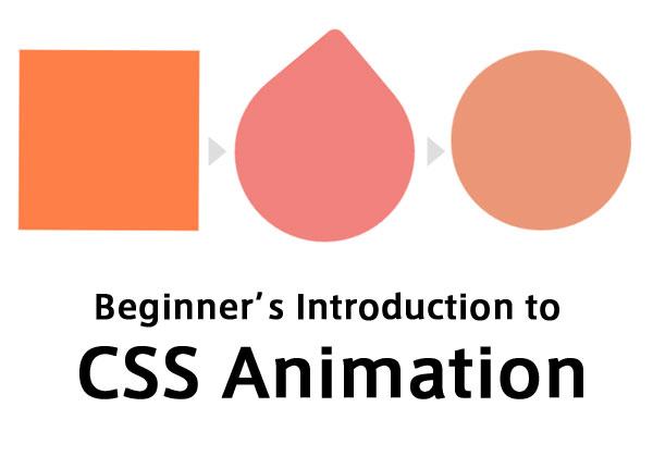 初心者のためのCSSアニメーションチュートリアル