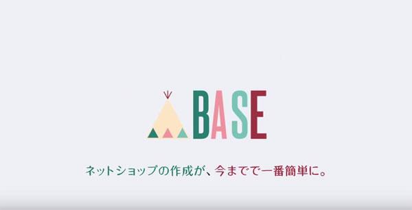 ショッピングカートだけの利用も無料!決済システムが充実したBASE(ベイス)が使える