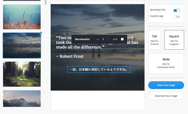 無料の写真+名言でデザイン性は大幅アップさせるPabloのサービスがいい!