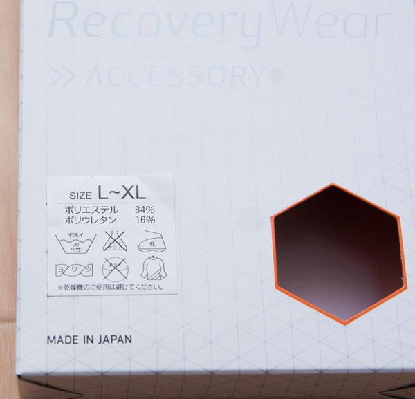 話題の疲労回復リカバリーウエア「VENEX(ベネクス)」アイマスクを使ってみた