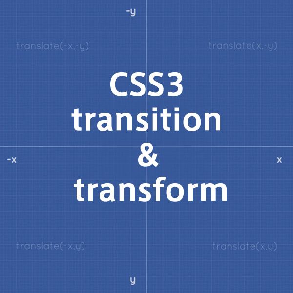 よくわかる 初心者のためのCSS3 transitionとtransformのチュートリアル