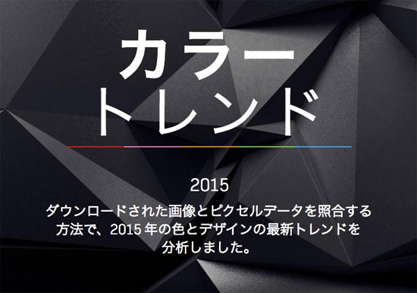ロイヤルティーフリー素材販売サイトShutterstockが2015年のカラートレンドを分析