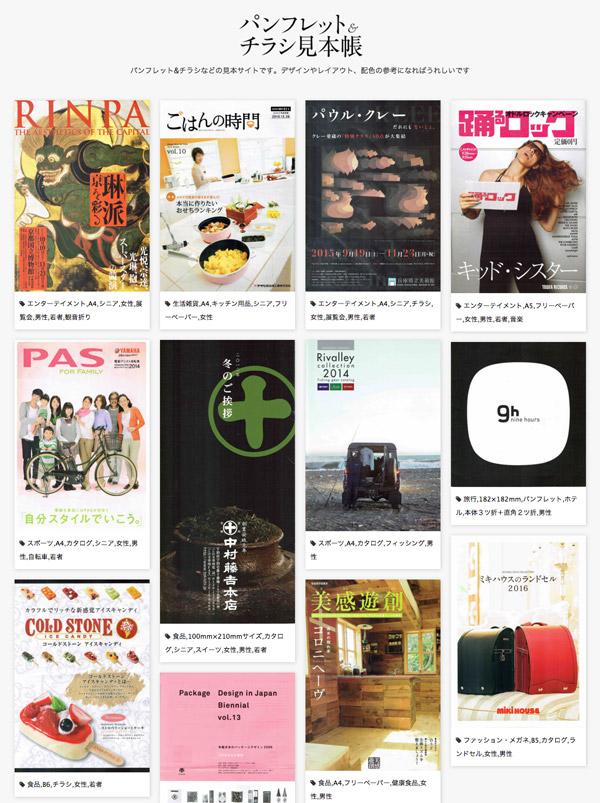 パンフレット&チラシのデザイン見本サイト「パンフレット&チラシ見本帳」というサイトをオープンしました