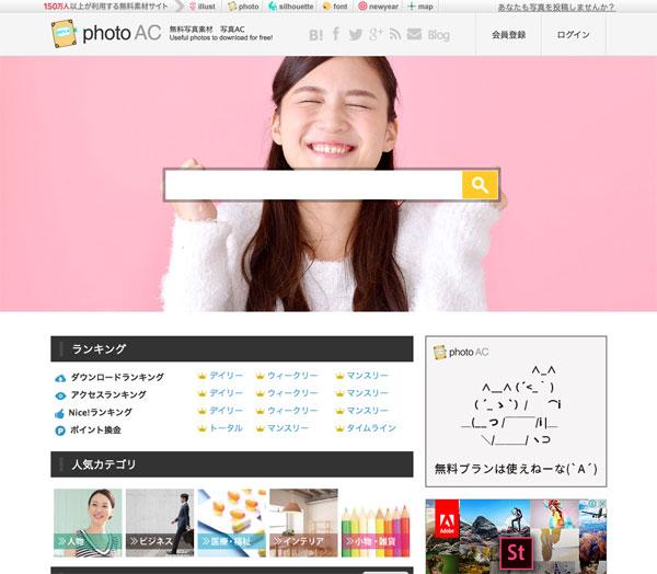 商用無料! 国内外の画像配布サイトまとめ!フリーストックフォトサイト80+