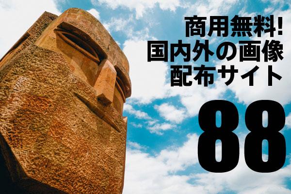 商用無料! 国内外の画像配布サイトまとめ!フリーストックフォトサイト88