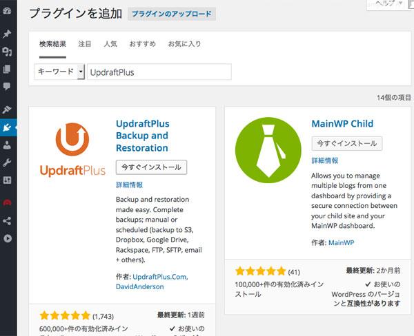 WordPressのバックアップに!無料なのに高機能なプラグイン「UpdraftPlus」