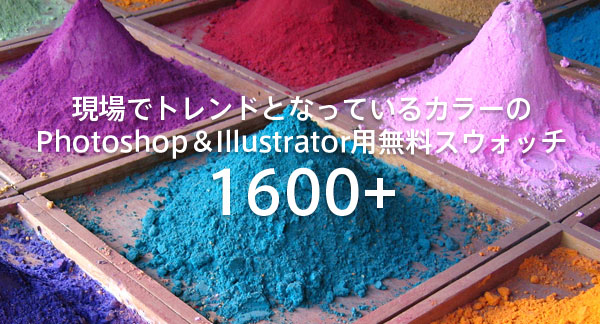 デザイナー必携!現場でトレンドとなっているカラーのPhotoshop&Illustrator用無料スウォッチ1600+