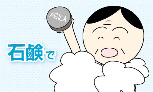 加齢臭対策石鹸・ボディーソープで加齢臭を消す方法