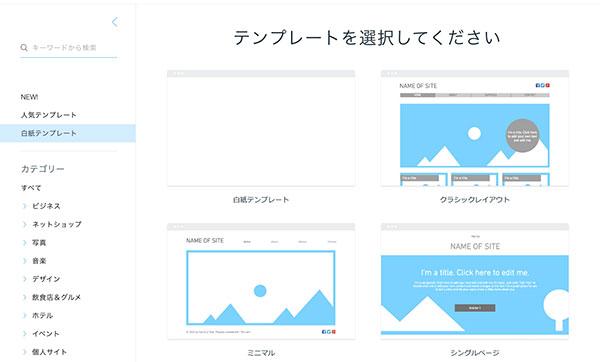 売上手数料なし!簡単・便利なWixStoresでネットショップを開業する方法