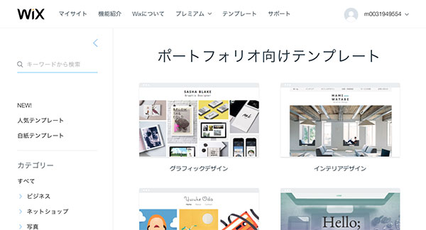グラフィックデザイナーのためのオンラインポートフォリオ作成方法
